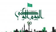 تخفيضات اليوم الوطني السعودي الـ 90 خصومات قوية