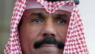 من هو نواف الأحمد الصباح أمير الكويت الجديد