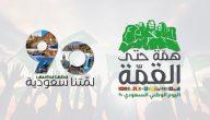 عروض اليوم الوطني السعودي 1442 تخفيضات وخصومات قوية