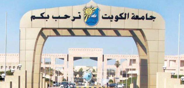 نسب القبول في جامعة الكويت 2020/2021
