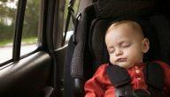 حماية طفلك في السيارة من المخاطر