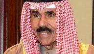 أبناء أمير الكويت الجديد نواف الأحمد الصباح
