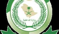 سلم رواتب قوات الافواج الامنية وزارة الداخلية 1442