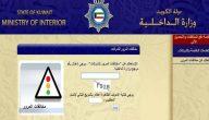 رابط الاستعلام عن رقم المرجع الكويت