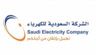 طرق التواصل مع شركة الكهرباء السعودية