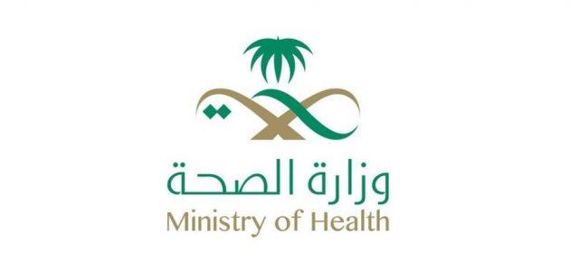 رابط التقديم على وظائف وزارة الصحة 1442