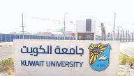 رابط تسجيل الطلاب في جامعة الكويت 2020