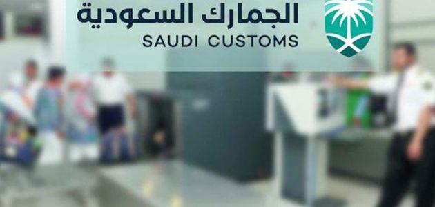 سلم رواتب الجمارك السعودية 1442 موقع البديل