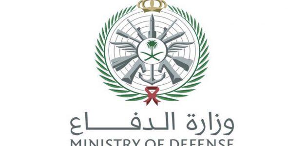 نتائج القبول في وزارة الدفاع للجامعيين 1442
