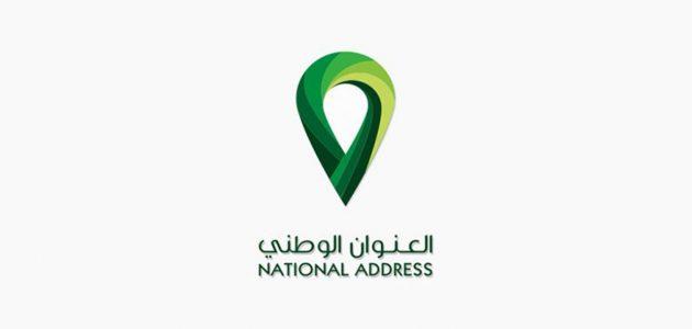 طريقة تعديل العنوان الوطني للأفراد