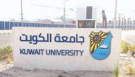 رسوم القبول في جامعة الكويت وطرق السداد