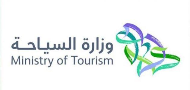 رابط التقديم على وظائف وزارة السياحة لحملة الابتدائية فما فوق