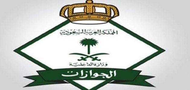 شروط تقديم الجوازات السعودية 1442
