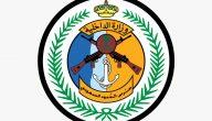 رابط تقديم حرس الحدود 1442 للرجال – وظائف الحرس 2020 في كافة التخصصات