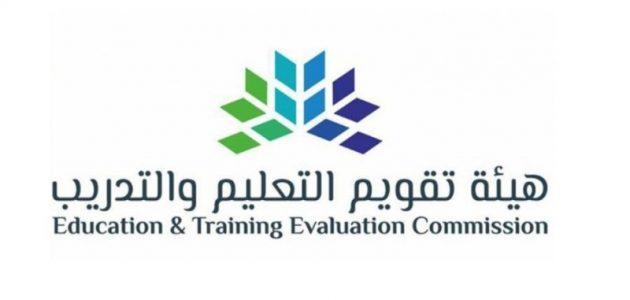 مواعيد التسجيل في اختبار الترخيص المهني للمعلمين 1442
