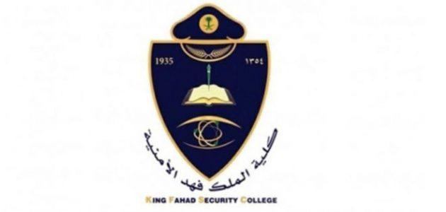 راتب جندي كلية الملك فهد الأمنية 1442