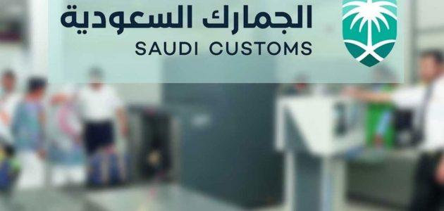 رابط الجمارك السعودية توظيف 1442
