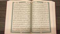 ادعية لفك السحر مكتوبة .. دعاء ابطال السحر من القرآن