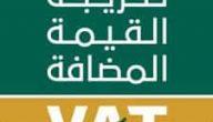 شروط إلغاء التسجيل في ضريبة القيمة المضافة