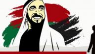 كلمات عن اليوم الوطني الاماراتي مكتوبة 2020