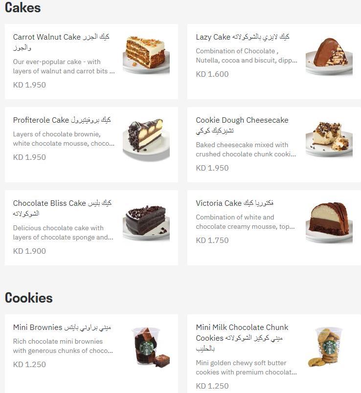 أسعار مشروبات ستاربكس الكويت حار وبارد 2021 كافة الفروع موقع البديل