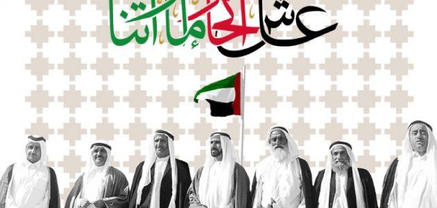 صور تهنئة العيد الوطني الاماراتي 2020 لتويتر وانستقرام