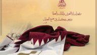 شعار اليوم الوطني في قطر 2020 مفرغ بدون خلفية