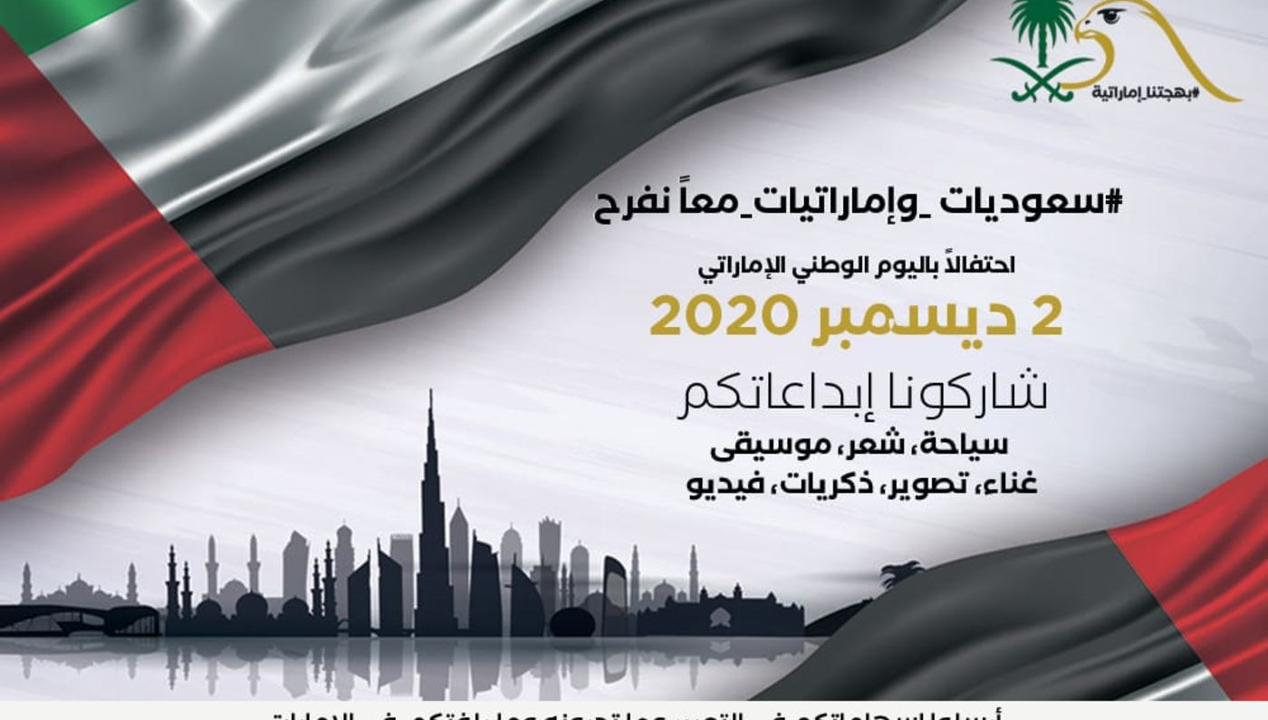 صور تهنئة العيد الوطني الاماراتي 2020