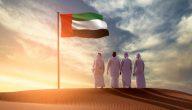 عبارات قصيرة لليوم الوطني الإماراتي 2020