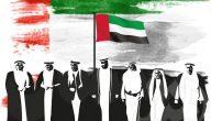 عبارات تهنئة بمناسبة اليوم الوطني الإماراتي 2020 مكتوبة