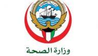 خطوات حجز موعد لقاح كورونا في الكويت