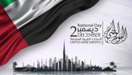 بوستات تهنئة بمناسبة اليوم الوطني للإمارات 49