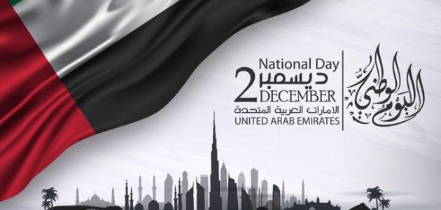 حالات عن اليوم الوطني الاماراتي للواتس اب مكتوبة