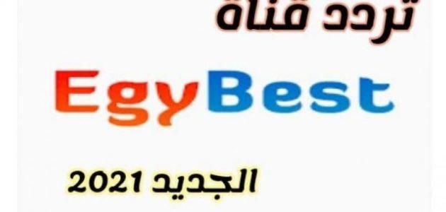 تردد قناة إيجي بست الجديدة Egybest على نايل سات وعرب سات