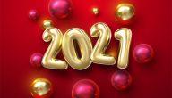 تهنئة بالسنه الجديدة للاصدقاء والأحباب مكتوبة 2021