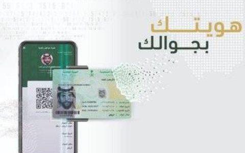 كيفية تحميل الهوية الرقمية للمواطنين والمقيمين