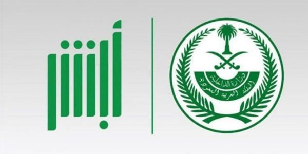 تقديم ديوان وزارة الداخلية 1442 لحملة الثانوية عبر ابشر