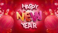كلام عن السنة الجديدة للحبيب 2021 مكتوبة