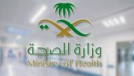 وظائف وزارة الصحة 1442 هندسية وتقنية بجميع مناطق المملكة
