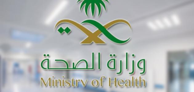 رابط التقديم على وظائف وزارة الصحة لحملة البكالوريوس 1442