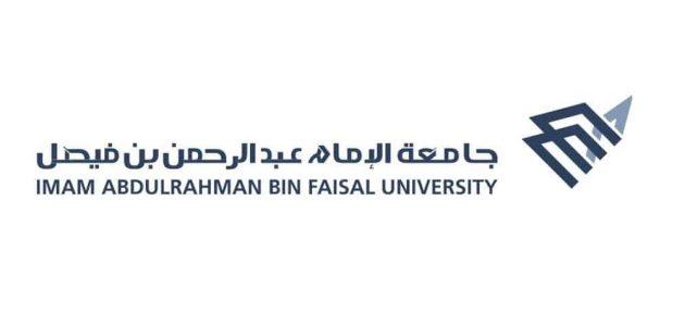 وظائف جامعة الإمام عبدالرحمن بن فيصل في كافة الفروع