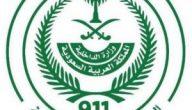 نتائج القبول في المركز الوطني للعمليات الأمنية 1442 على كافة الرتب العسكرية