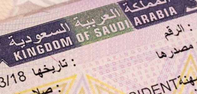 شروط الحصول على تأشيرة فيزا مضيف السعودية