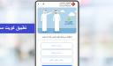 كيفية التسجيل في تطبيق كويت مسافر للمواطنين والمقيمين