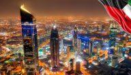 تهنئة باليوم الوطني لدولة الكويت 2021