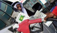 سعر لتر البنزين في السعودية لشهر فبراير 2021