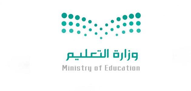 أسماء المشمولين في ترقيات وزارة التعليم من السابعة إلى الثامنة