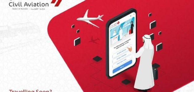 تطبيق كويت مسافر للمقيمين