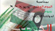 عبارات وكلمات تهنئة بمناسبة اليوم الوطني الكويتي 2021