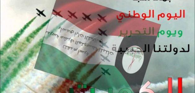 عبارات تهنئة عن العيد الوطني 2021 الكويت مكتوبة